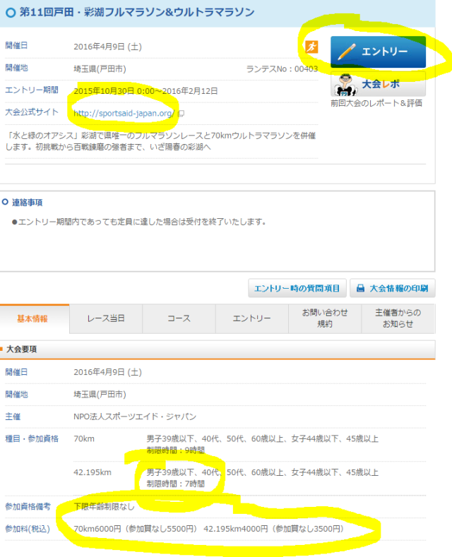 3-runnet-search-result